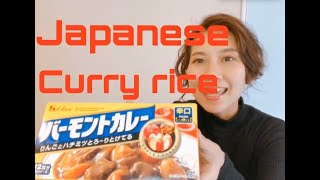 【Japanese food】How to make curry rice【Airbnb cooking】