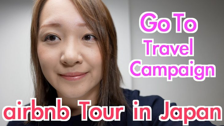 airbnb Go to キャンペーン適用開始! 10/22から【GO TO】マーク表示